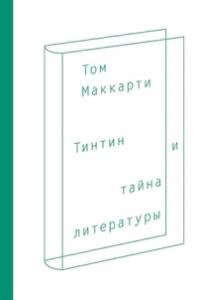 """Том Маккарти """"Тинтин и тайна литературы"""""""