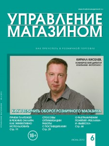 """журнал """"Управление магазином"""" №6, 2013 г."""