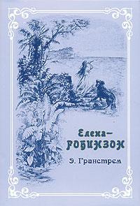 Эдуард Гранстрем. Елена Робинзон