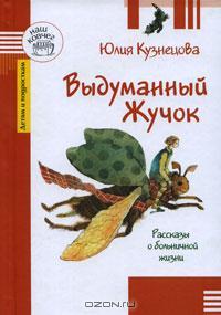 Юлия Кузнецова. Выдуманный жучок