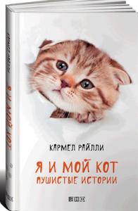 Кармел Райлли «Я и мой кот: Пушистые истории»