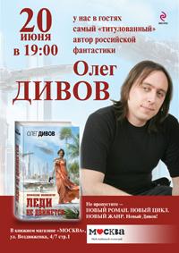 афиша встречи с Олегом Дивовым 20-го июня