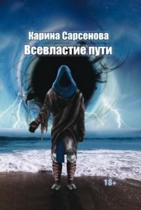 """Карина Сарсенова """"Всевластие пути"""""""