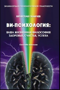 Вячеслав Ганичев. Ви-психология