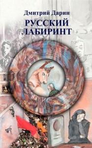"Дмитрий Дарин ""Русский лабиринт"""