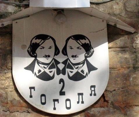дом 2 по улице Гоголя в Харькове