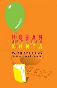 """литературный конкурс """"Новая детская книга"""""""