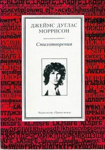 обложка книги стихов Джима Моррисона