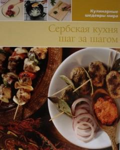 «Сербская кухня. Кулинарные шедевры мира»