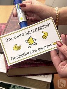 """так в Нижнем Новгороде маркируют """"освобожденные"""" книги"""