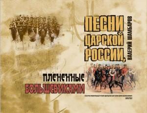 """""""Песни царской России"""""""