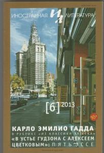 """""""Иностранная литература"""" №6, 2013 г."""
