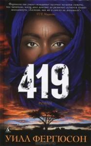 Уилл Фергюсон «419»