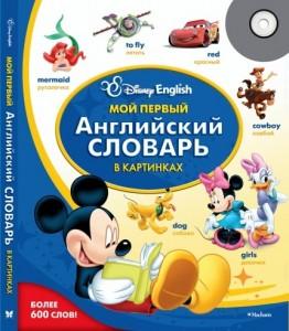 """Disney English - """"Мой первый английский словарь в картинках"""""""
