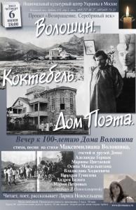 афиша вечера к 100-летию Дома Волошина