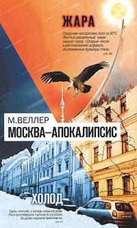 """Михаил Веллер """"Жара в Москве"""" в сборнике """"Москва-Апокалипсис"""""""