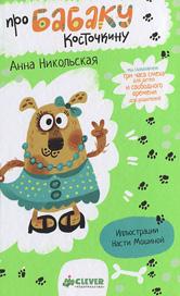 Анна Никольская. Про Бабаку и Косточкину