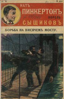 Борьба на висячем мосту