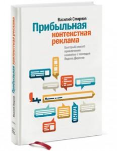 Василий Смирнов «Прибыльная контекстная реклама»