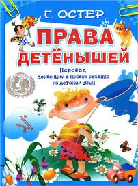 Григорий Остер. Права детенышей