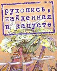 Григория Кружков. Рукопись найденная в капусте
