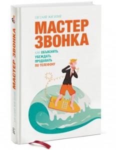 Евгений Жигилий «Мастер звонка»