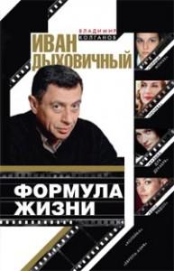 Иван Дыховичный.Формула жизни