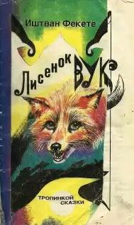 Иштван Фекете. Лисёнок Вук