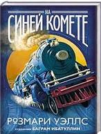 На синей комете
