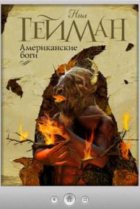 Нил Гейман. Американские боги
