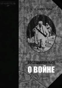 Н.Никулин. Воспоминания о войне