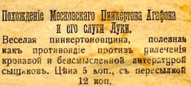 Похождение Московскаго Пинкертона Агафона