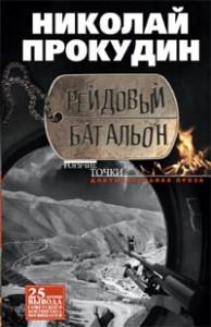 """Н. Прокудин """"Рейдовый батальон"""""""