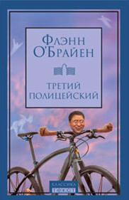 """""""Третий полицейский"""" - переиздание от """"Текста"""""""