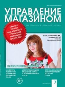 """""""Управление магазином"""" №7, 2013"""