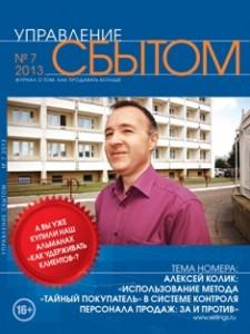 """журнал """"Управление сбытом"""" №7, 2013 г."""