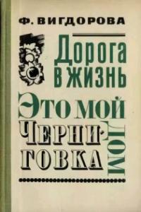 Черниговка