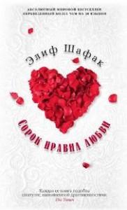 Элиф Шафак. Сорок правил любви