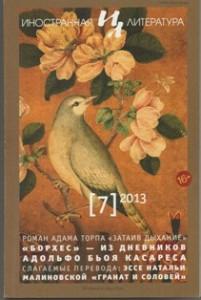 журнал Иностранная литература №7 2013 г.