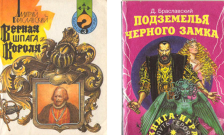 интерактивные книги Д.Браславского