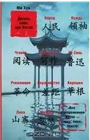 10 слов про Китай
