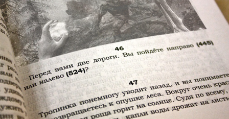 игра в книге