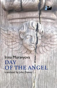 Day of the Angel - английское издание романа