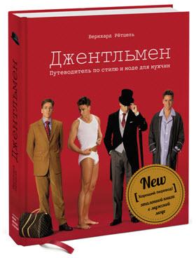 Бернхард Рётцель. «Джентльмен. Путеводитель по стилю и моде для мужчин»