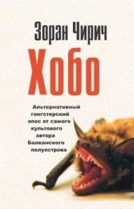 """Зоран Чирич """"Хобо"""""""