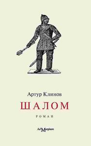 Клинов