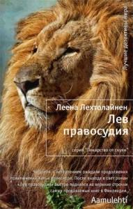 """Леена Лехтолайнен """"Лев правосудия"""""""