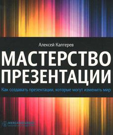 Алексей Каптерев «Мастерство презентации»