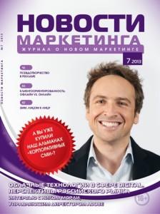 """""""Новости маркетинга"""" №7, 2013"""