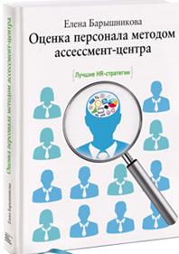 Оценка персонала методом ассессмент-центра